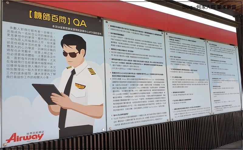 台北國際航空站松山機場景觀台(無料景點) 17.jpg