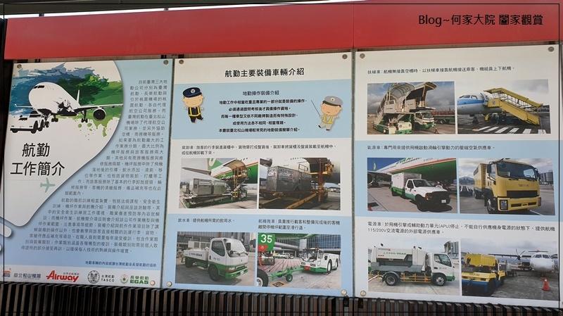 台北國際航空站松山機場景觀台(無料景點) 16.jpg
