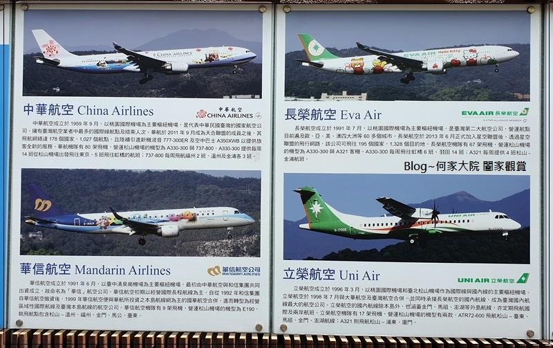 台北國際航空站松山機場景觀台(無料景點) 22.jpg