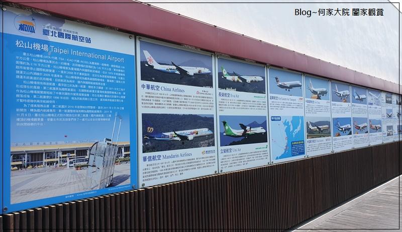 台北國際航空站松山機場景觀台(無料景點) 21.jpg