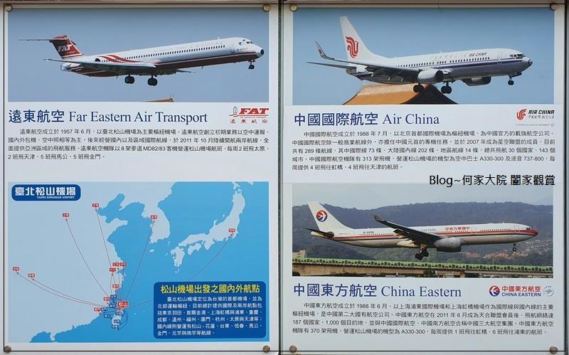 台北國際航空站松山機場景觀台(無料景點) 23.jpg