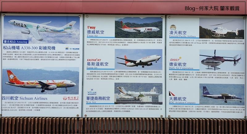 台北國際航空站松山機場景觀台(無料景點) 24.jpg