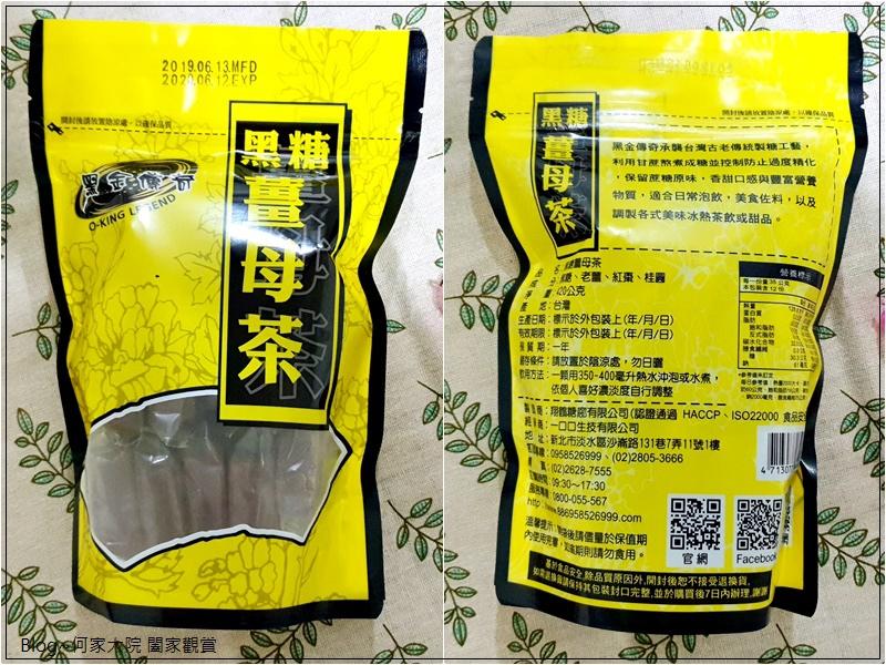 (宅配網購黑糖推薦)黑金傳奇黑糖茶磚 15.jpg