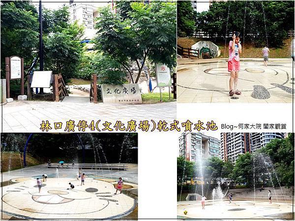 新北林口廣停四公園乾式噴水池(文化廣場)無料免費戲水好去處 00.jpg