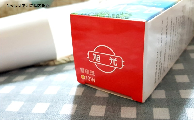LED燈推薦~旭光13W雪糕燈 (黃光) 04.jpg