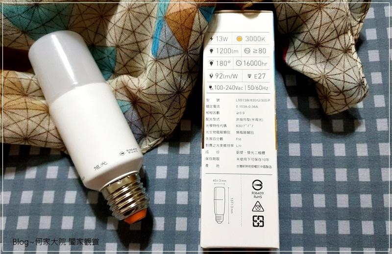 LED燈推薦~旭光13W雪糕燈 (黃光) 05.jpg