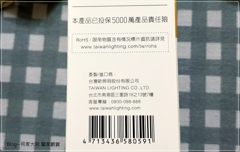 LED燈推薦~旭光13W雪糕燈 (黃光) 08.jpg