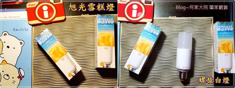 LED燈推薦~旭光13W雪糕燈 (黃光) 16.jpg