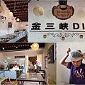小一戶外教學紀錄(三峽老街金牛角DIY&鶯歌老街藍染手作DIY) 08.jpg