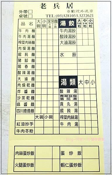 桃園龜山老兵居 牛肉麵&炒飯&炒手&水餃&滷味(林口龜山美食推薦) 06.jpg