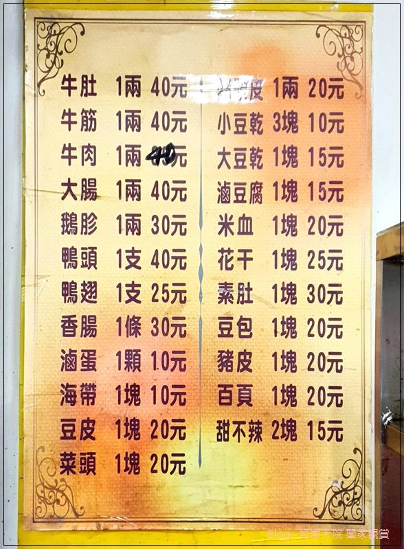 桃園龜山老兵居 牛肉麵&炒飯&炒手&水餃&滷味(林口龜山美食推薦) 08.jpg