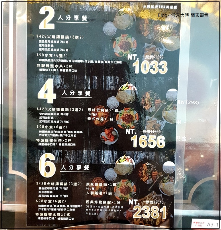 劉震川韓潮吧Korean Cuisine桃園廣豐店(韓式料理&八德廣豐新天地內) 06.jpg