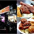 林口豬老大豬腳(知高飯&滷肉飯)~林口舊街好吃+美食 00.jpg