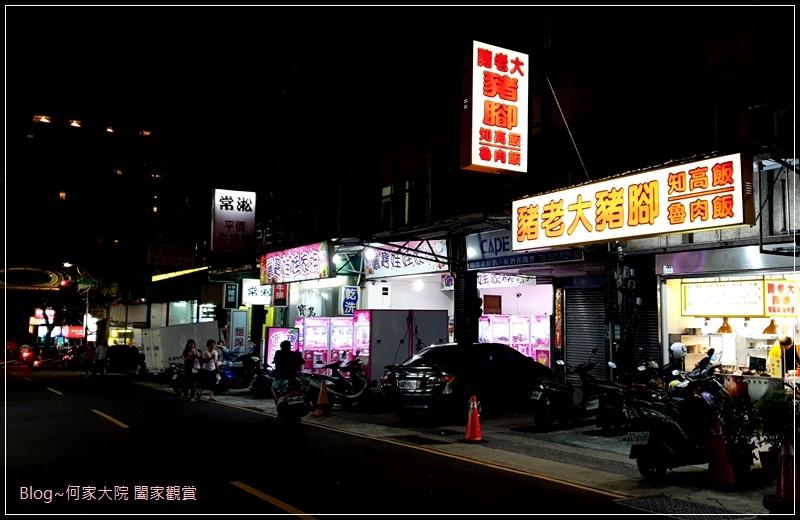 林口豬老大豬腳(知高飯&滷肉飯)~林口舊街好吃+美食 01.jpg