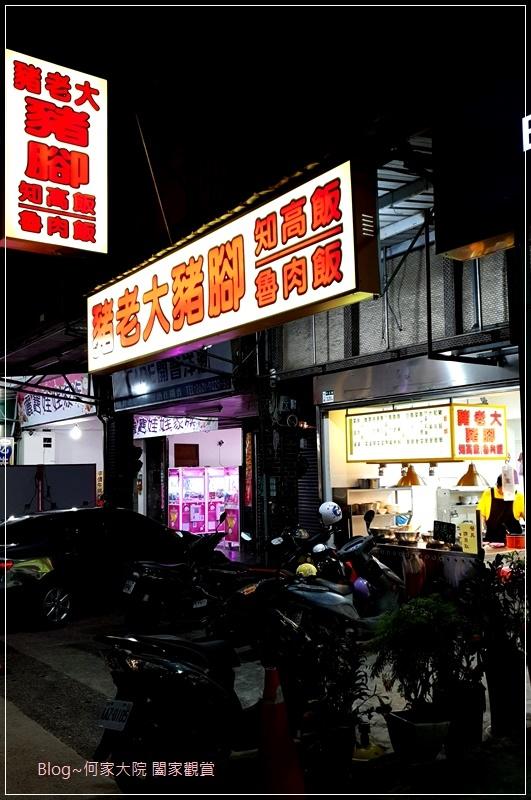 林口豬老大豬腳(知高飯&滷肉飯)~林口舊街好吃+美食 02.jpg