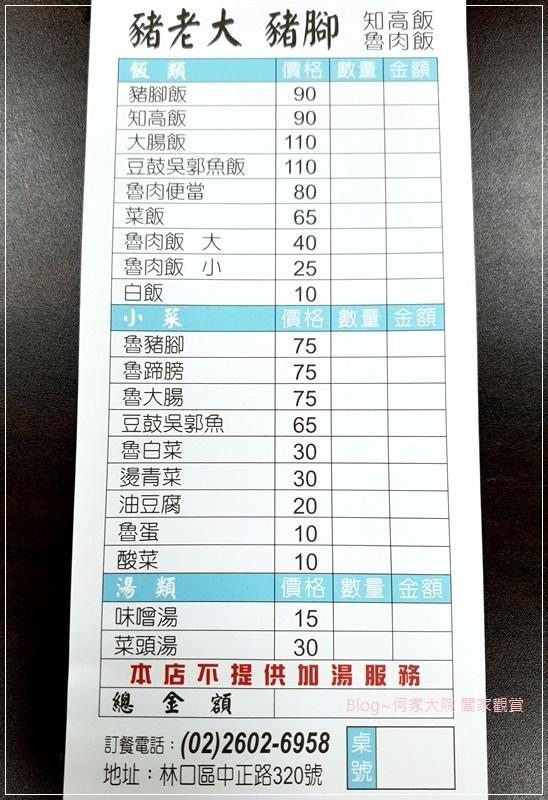 林口豬老大豬腳(知高飯&滷肉飯)~林口舊街好吃+美食 05.jpg