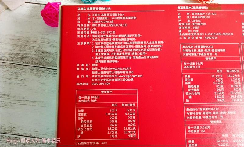 韓國正官庄高麗蔘紅石榴精華飲 07.jpg