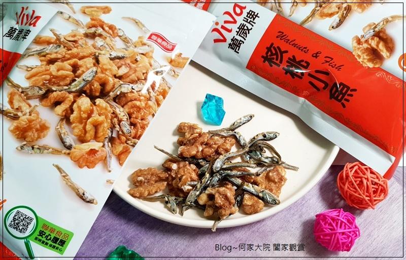 萬歲牌核桃小魚+杏仁小魚+海苔杏仁小魚 08.jpg
