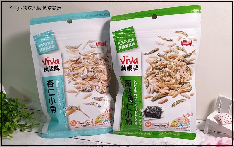 萬歲牌核桃小魚+杏仁小魚+海苔杏仁小魚 12.jpg