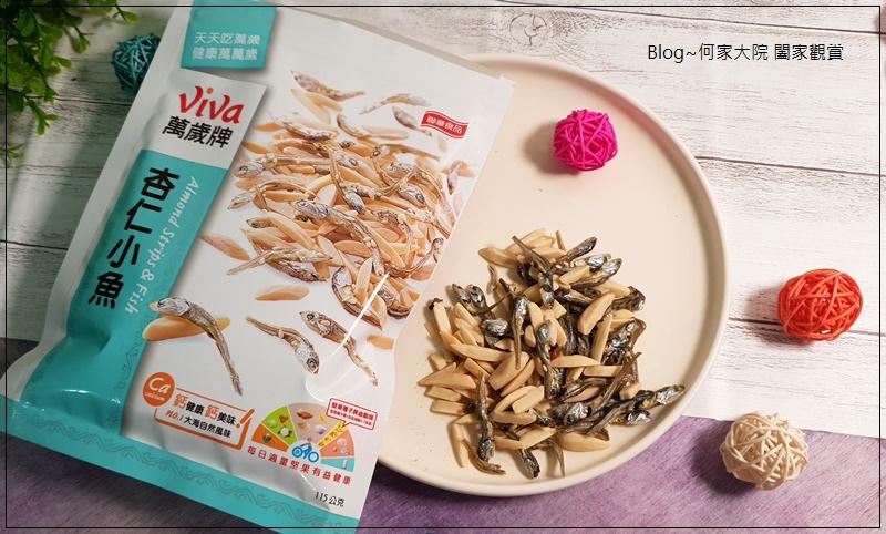 萬歲牌核桃小魚+杏仁小魚+海苔杏仁小魚 14-1.jpg