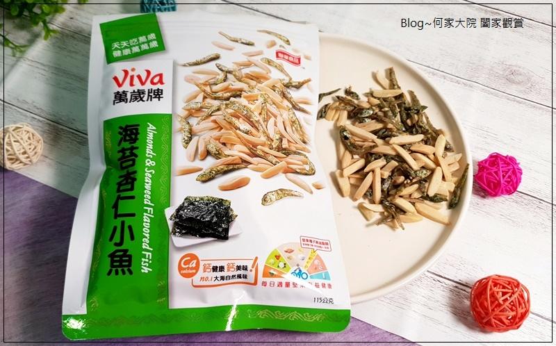 萬歲牌核桃小魚+杏仁小魚+海苔杏仁小魚 17-1.jpg