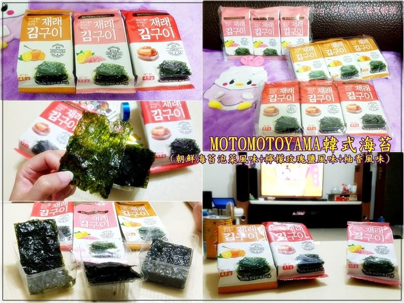 MOTOMOTOYAMA韓式海苔(朝鮮海苔泡菜風味+檸檬玫瑰鹽風味+柚香風味) 00.jpg