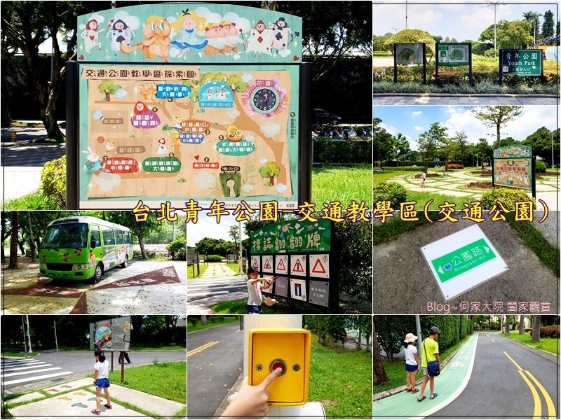 台北青年公園交通教學區(特色公園+交通主題+親子景點) 00.jpg