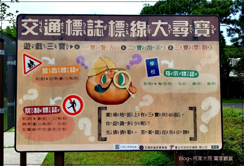 台北青年公園交通教學區(特色公園+交通主題+親子景點) 05-1.jpg