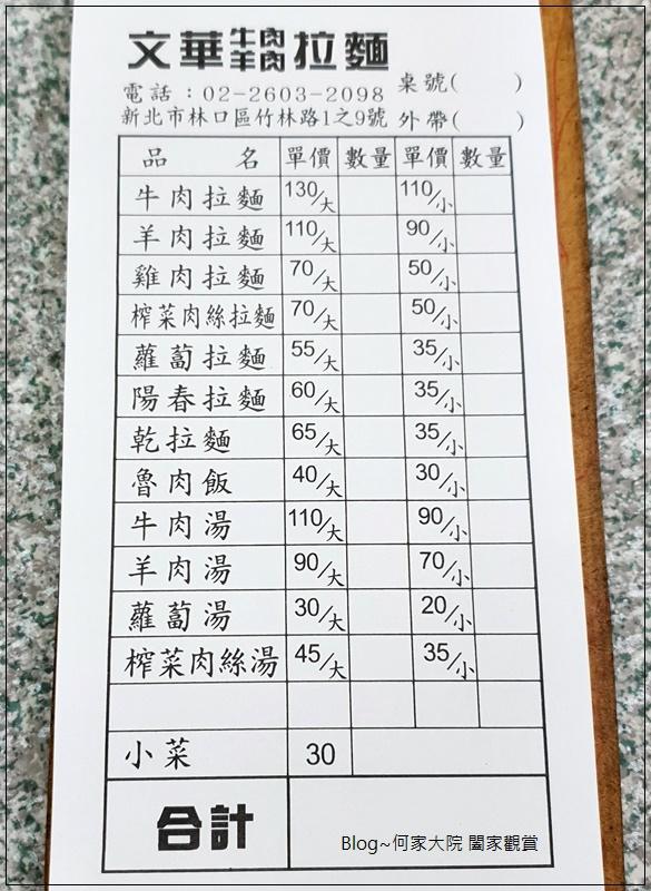 林口文華清燉牛肉拉麵 04.jpg