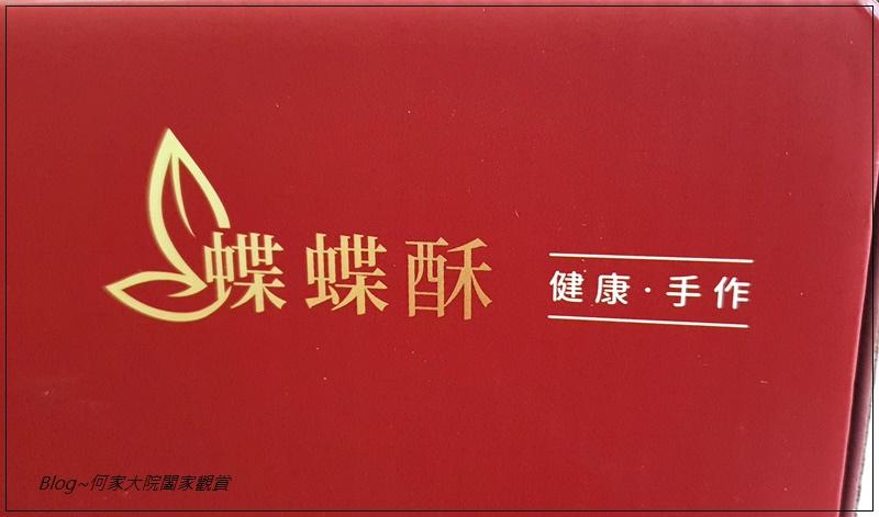 38熊蝴蝶酥中秋禮盒(台北伴手禮) 02.jpg