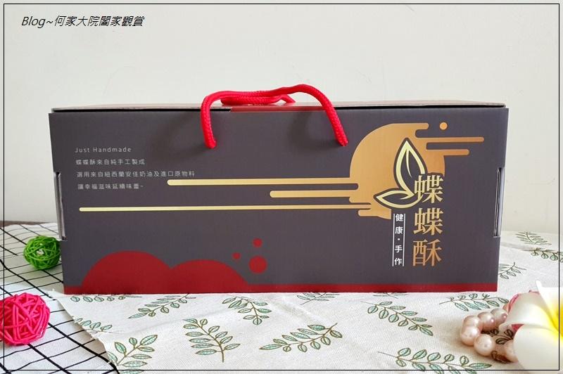 38熊蝴蝶酥中秋禮盒(台北伴手禮) 01.jpg