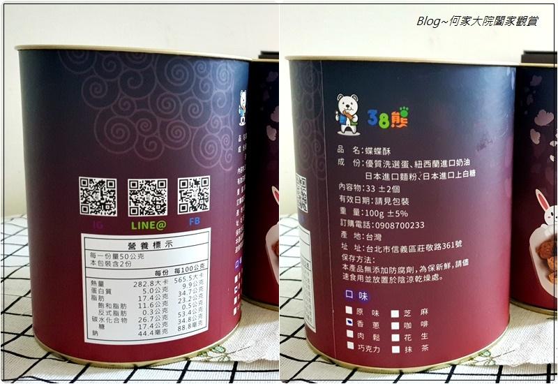 38熊蝴蝶酥中秋禮盒(台北伴手禮) 06.jpg