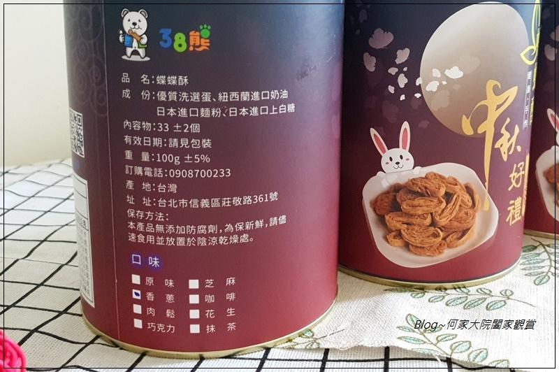 38熊蝴蝶酥中秋禮盒(台北伴手禮) 08.jpg