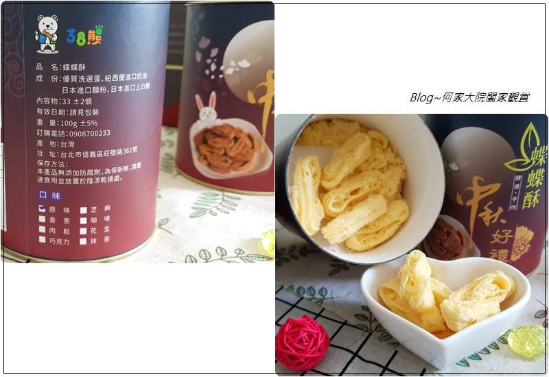 38熊蝴蝶酥中秋禮盒(台北伴手禮) 14.jpg