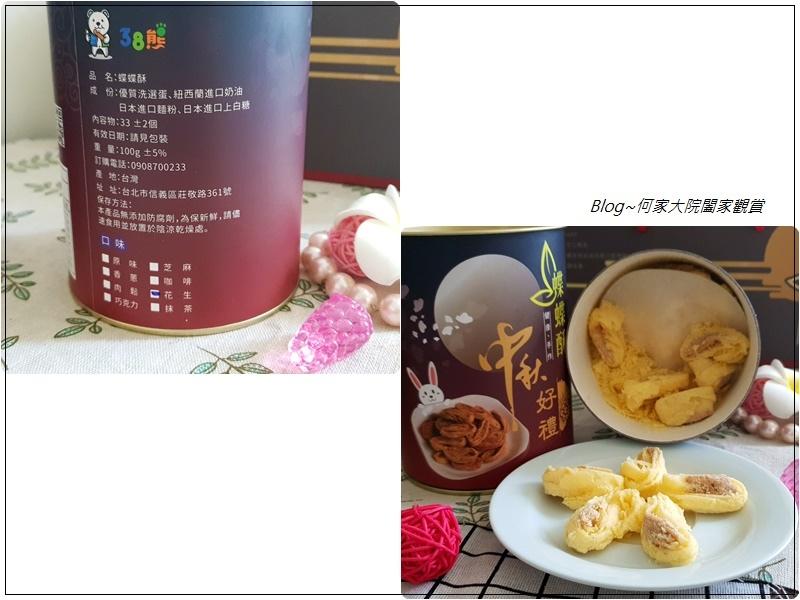 38熊蝴蝶酥中秋禮盒(台北伴手禮) 17.jpg