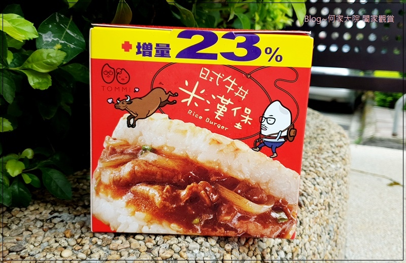 TOMMI湯米米漢堡(日式牛丼米漢堡&照燒豬肉米漢堡)全聯就買得到 01.jpg