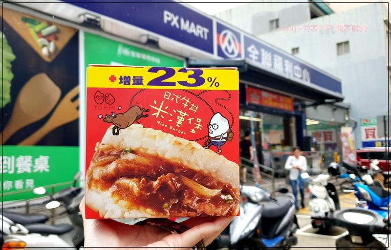 TOMMI湯米米漢堡(日式牛丼米漢堡&照燒豬肉米漢堡)全聯就買得到 05.jpg
