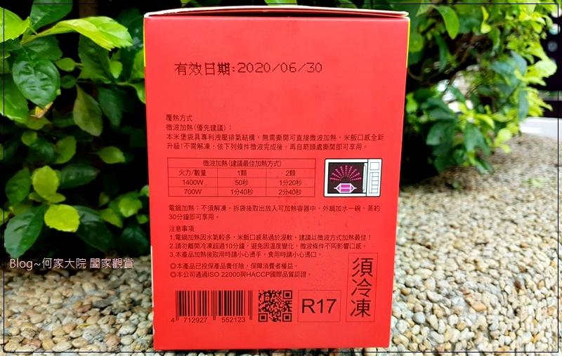 TOMMI湯米米漢堡(日式牛丼米漢堡&照燒豬肉米漢堡)全聯就買得到 04.jpg