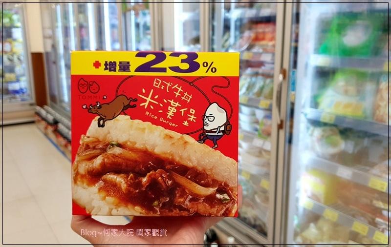 TOMMI湯米米漢堡(日式牛丼米漢堡&照燒豬肉米漢堡)全聯就買得到 06.jpg