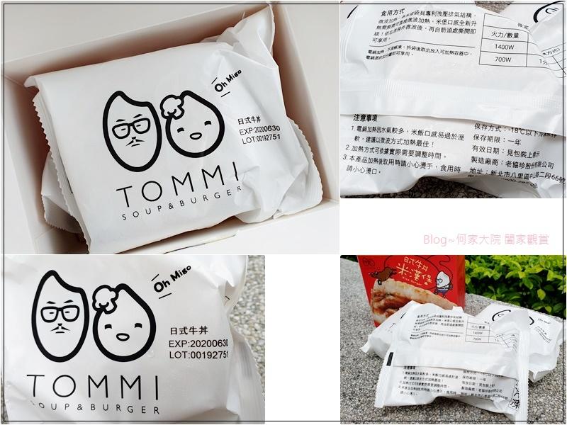 TOMMI湯米米漢堡(日式牛丼米漢堡&照燒豬肉米漢堡)全聯就買得到 10.jpg