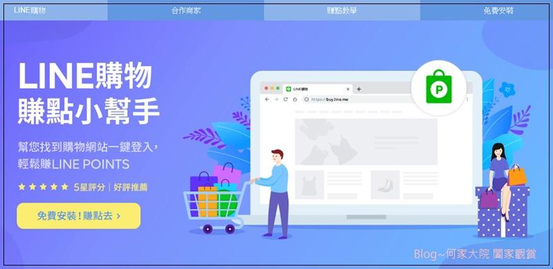 LINE購物X蝦皮商城(LINE Points回饋) 01.jpg