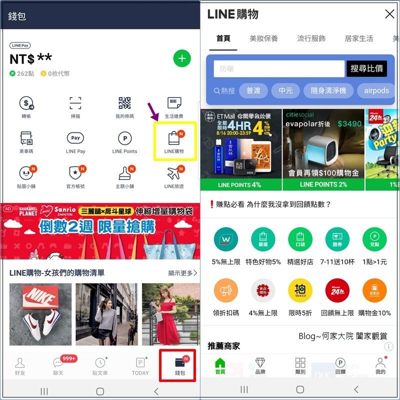 LINE購物X蝦皮商城(LINE Points回饋) 02.jpg