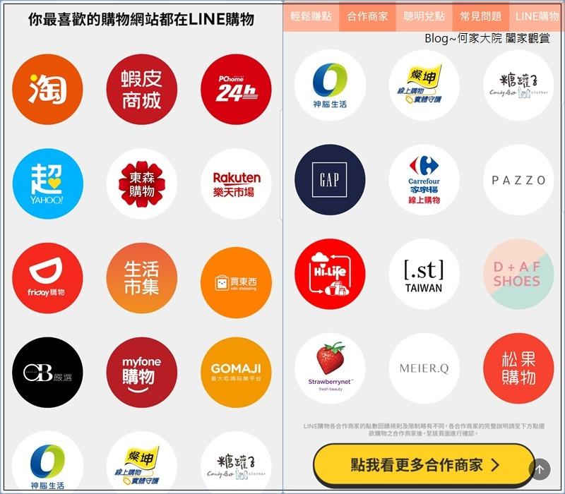 LINE購物X蝦皮商城(LINE Points回饋) 04.jpg