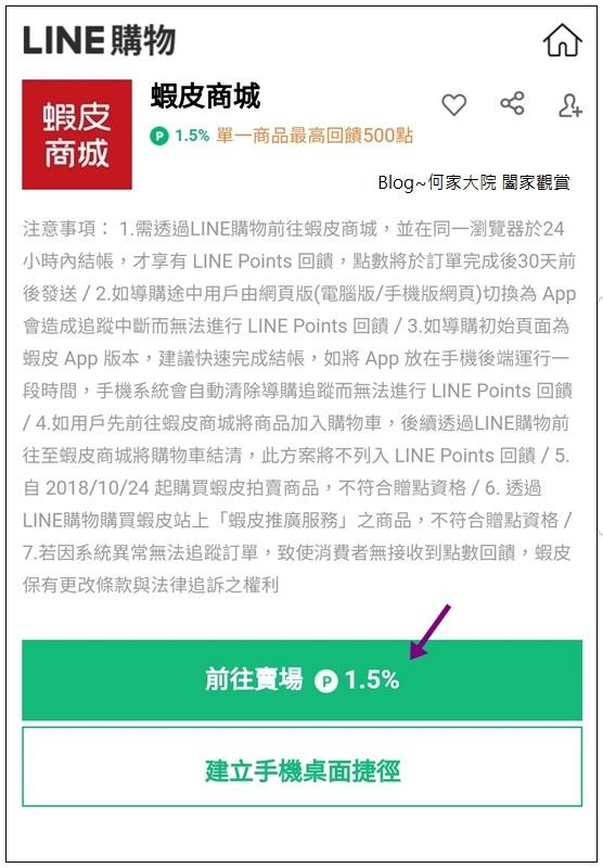 LINE購物X蝦皮商城(LINE Points回饋) 05.jpg