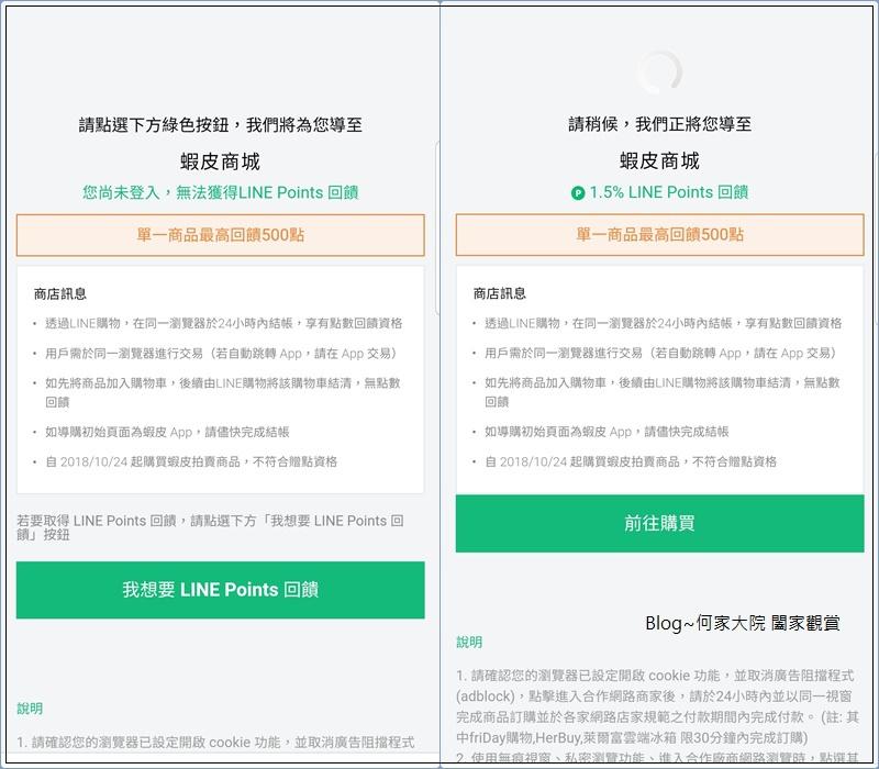 LINE購物X蝦皮商城(LINE Points回饋) 06.jpg