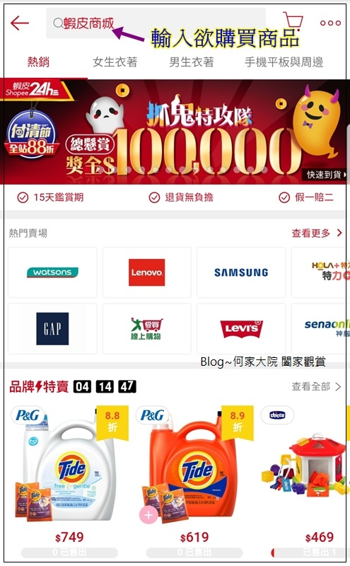 LINE購物X蝦皮商城(LINE Points回饋) 07.jpg