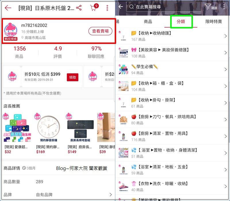 LINE購物X蝦皮商城(LINE Points回饋) 10.jpg