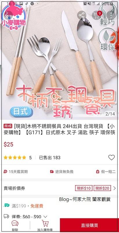 LINE購物X蝦皮商城(LINE Points回饋) 11.jpg
