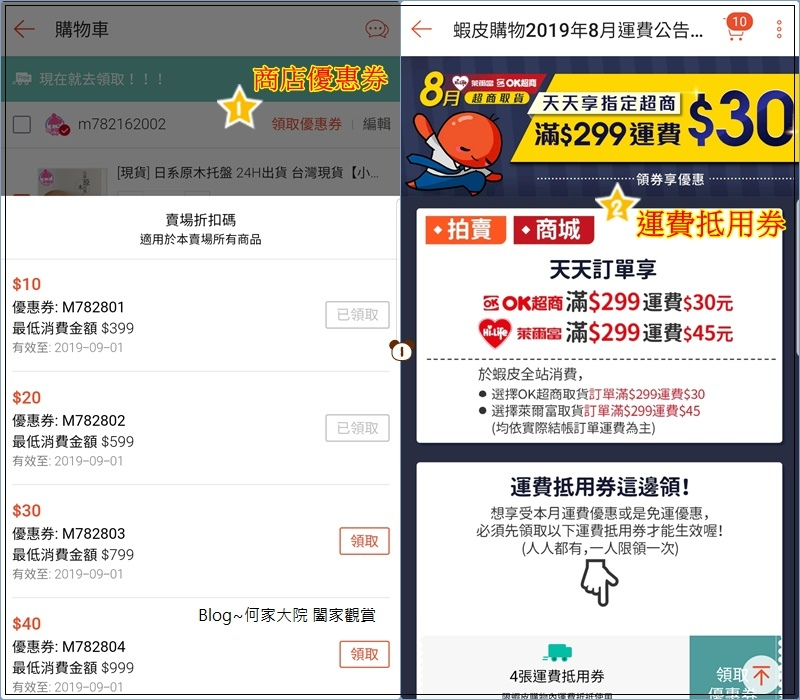 LINE購物X蝦皮商城(LINE Points回饋) 12.jpg