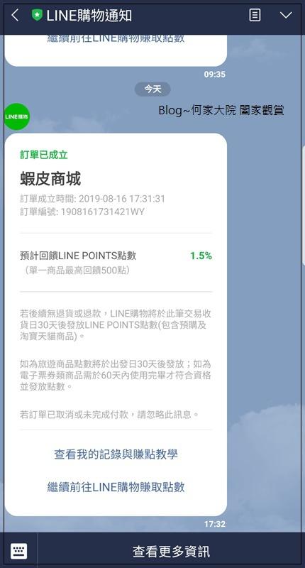 LINE購物X蝦皮商城(LINE Points回饋) 14.jpg